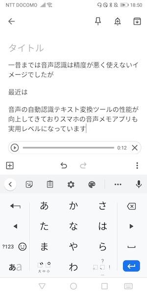 音声メモのとれるGoogle Keep画面