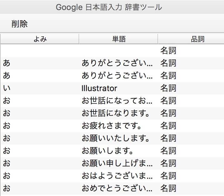 辞書ツール「Google日本語入力」を使う