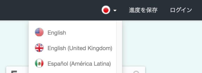 右上のリストから「日本語」を選ぶことで、画面の説明文が日本語に変わる