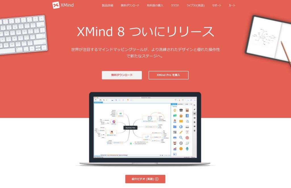 Xmind公式サイト画面