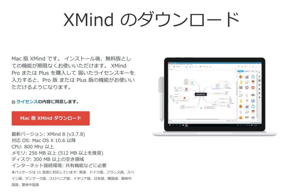 Xmindダウンロード画面