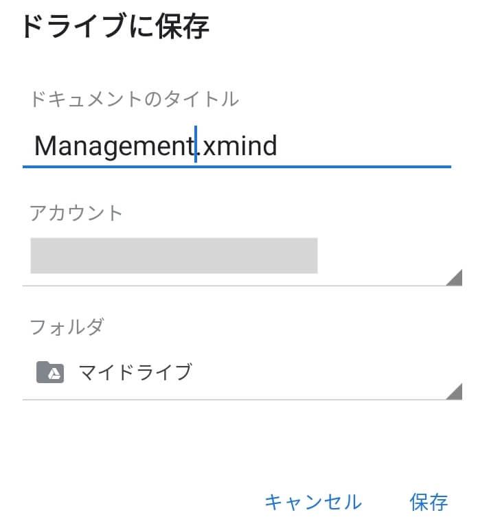 Googleドライブ保存先