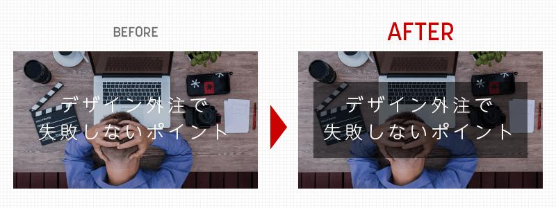 背景に半透明な四角形などを置いてやると、背景を残したまま文字が見やすくなります。