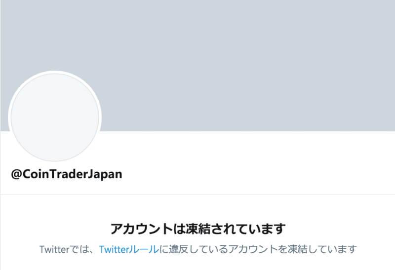 コイントレーダーのTwitterは凍結されている