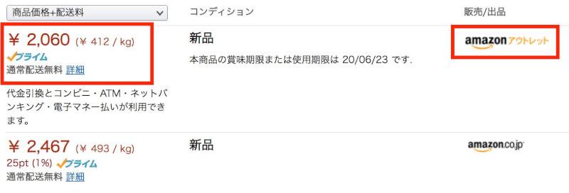 「秋田県産 無洗米 あきたこまち 5kg」であれば「約2割引き」の価格で購入できます。