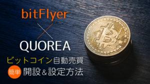 「bitFlyer(ビットフライヤー)」+「QUOREA(クオレア)」登録・設定・解約方法まとめ