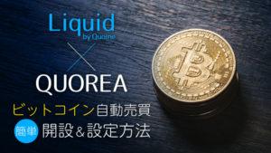 「Liquid(リキッド)」+「QUOREA(クオレア)」登録・設定・解約方法まと