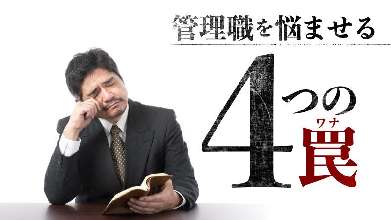 管理職はつらすぎて無理!日本の管理職を悩ませる「4つの罠」
