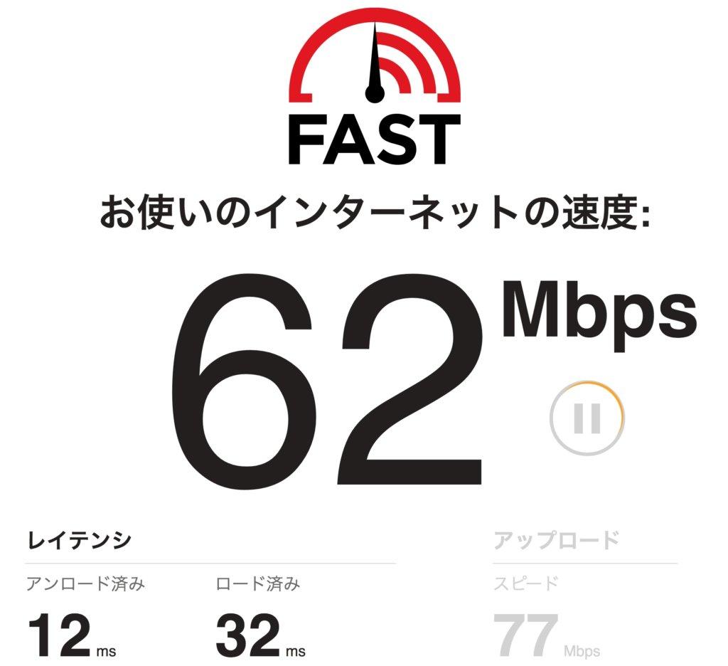 アパートの無料インターネット回線速度