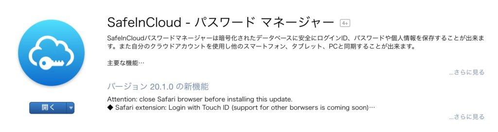 ダウンロード&インストールが完了したらApp Storeの「開く」ボタンをクリック