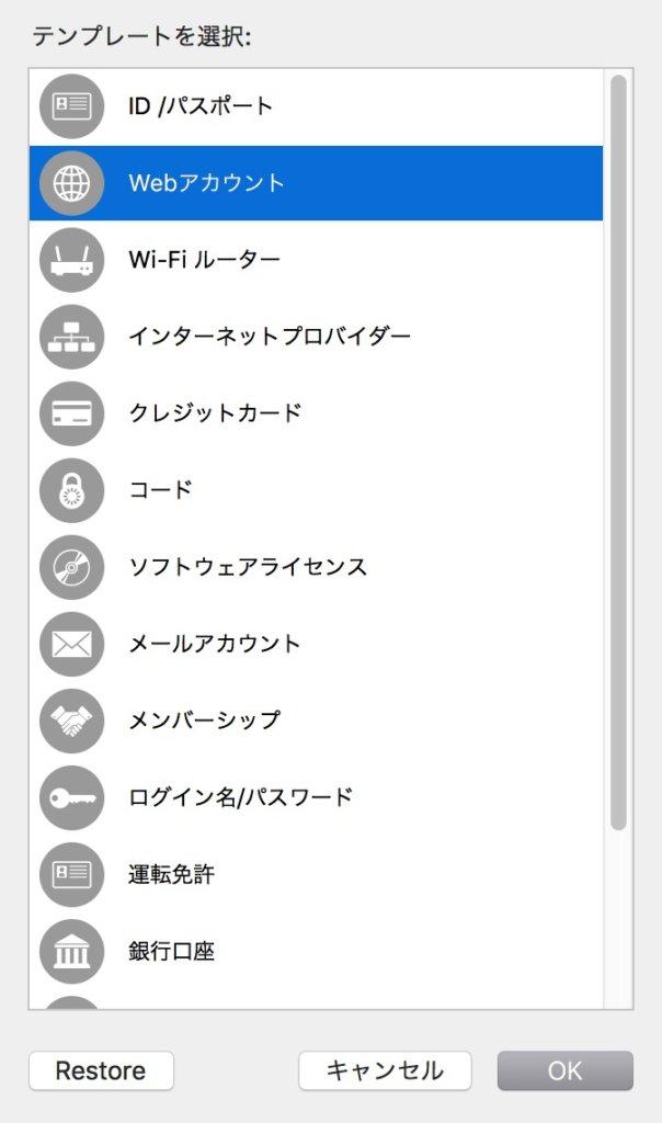 「テンプレートを選択」では、登録したい情報に合わせたテンプレートを選びます。