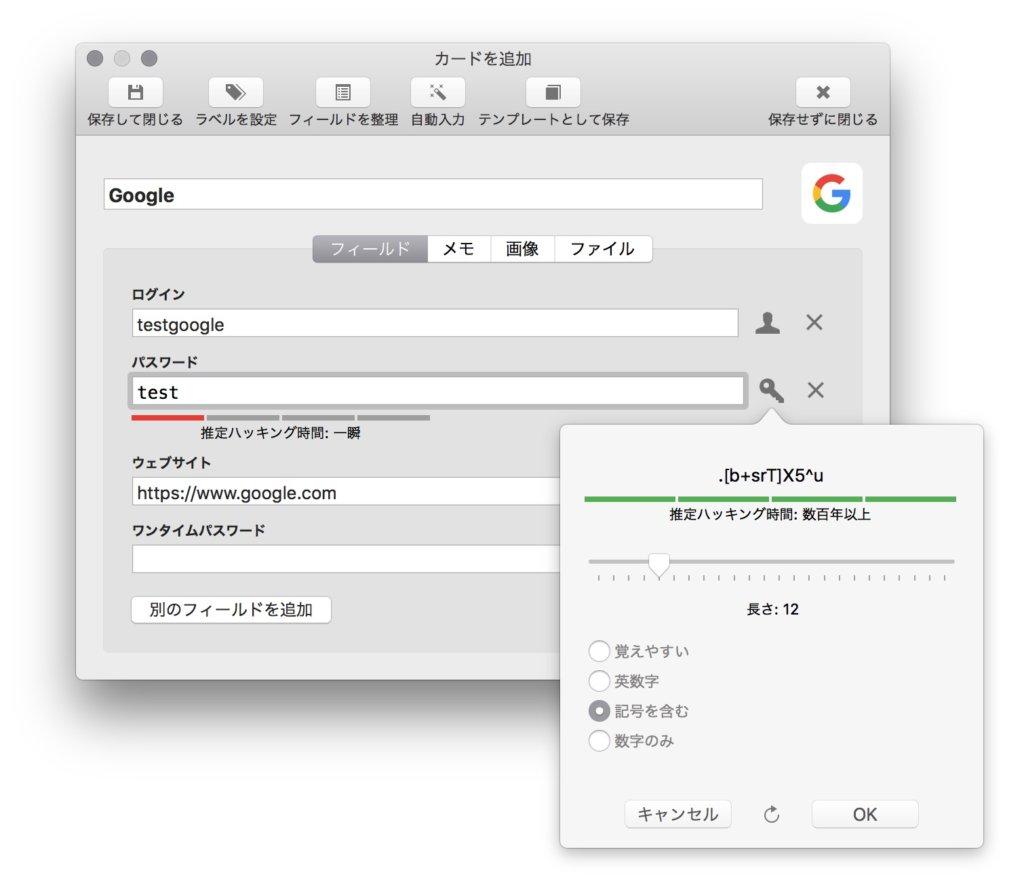 SafeInCloudが自動的にパスワードを作成してくれます。