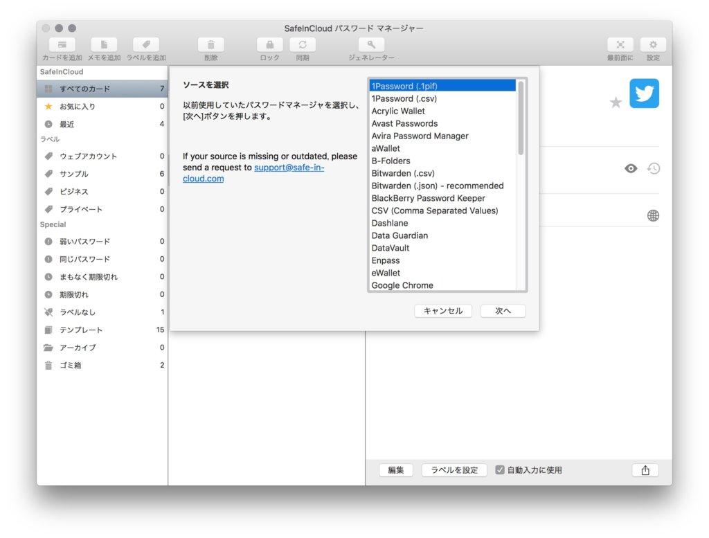 別のID・パスワード管理アプリからデータを引っ越し(インポート)したい場合は、「ファイルメニュー」>「インポート」から簡単にできます。