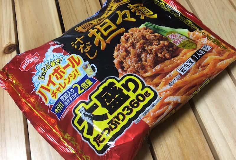 「日清中華 汁なし担々麺大盛り」は安いのに食べごたえのある「神コスパ」食品。