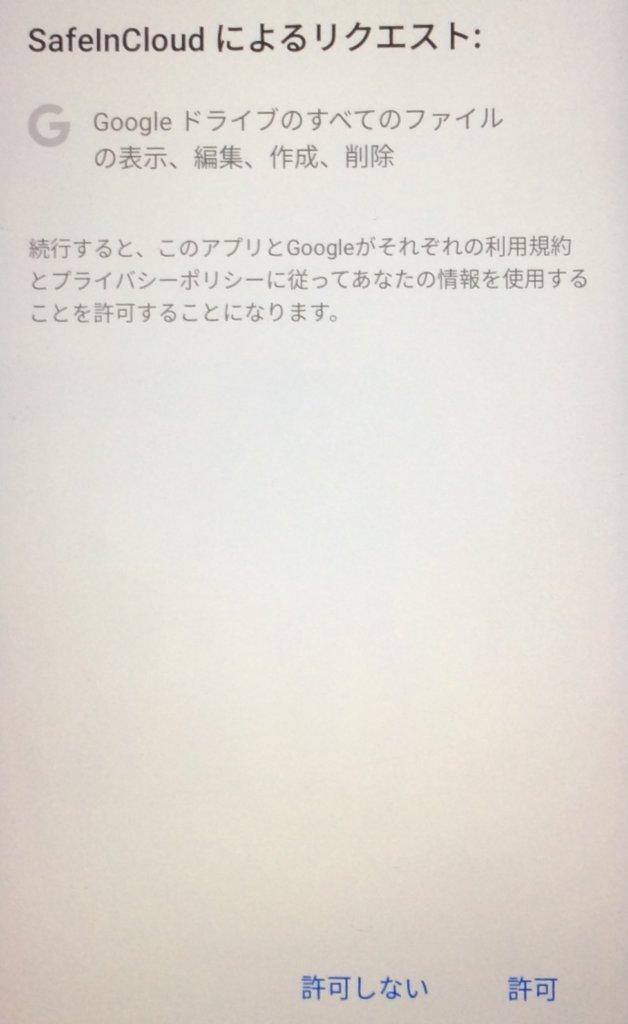 「SafeInCloudによるリクエスト」画面が表示されるので「許可」をタップ。