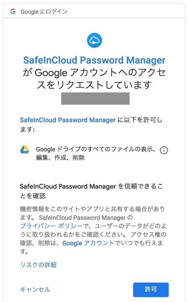 Googleのアカウント名が表示されるので、問題なければ「許可」をクリック。