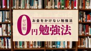 年28万円を節約!無料&コスパがいい5つの勉強方法