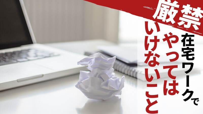 【厳禁】在宅勤務・テレワークで「やってはいけない」失敗原因
