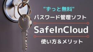 永年無料のID&パスワード管理アプリ「パスワード マネージャー SafeInCloud」使い方