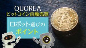 QUOREA(クオレア)「勝つロボット選び&設定」4つのポイント【ビットコイン自動売買】