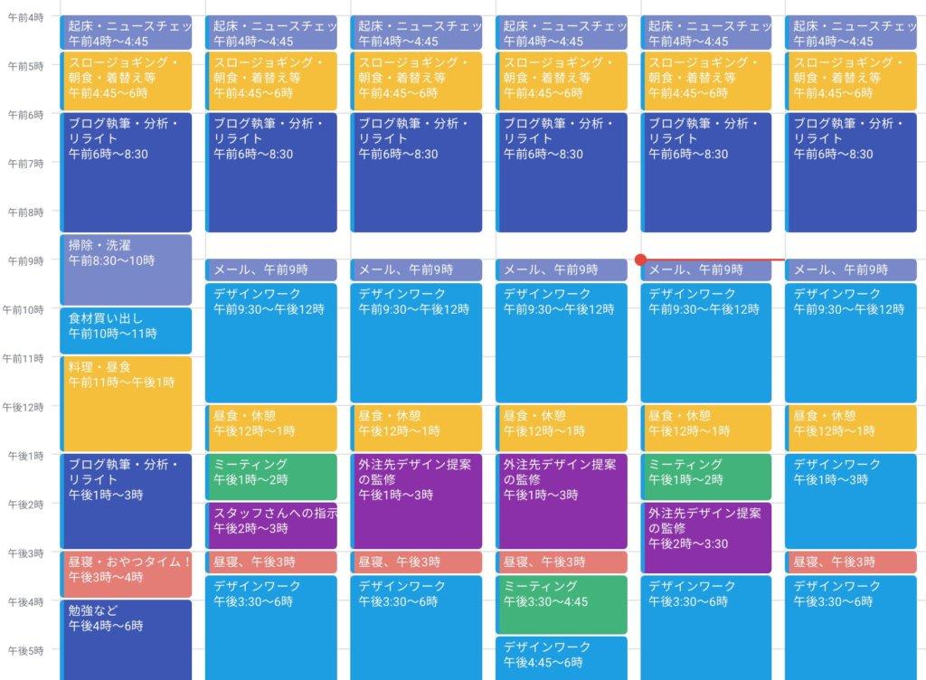 「Googleカレンダー」でタスク管理