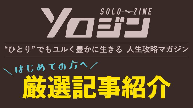 ソロジン厳選「最初に読んでいただきたい記事」10選