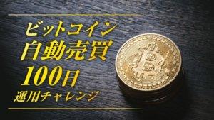 【ビットコイン自動売買】「クオレア」で仮想通貨運用100日チャレンジ