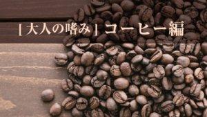 大人の嗜みコーヒーお役立ちグッズ