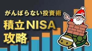 【厳選銘柄紹介】NISA・つみたてNISA・iDeCo比較&攻略