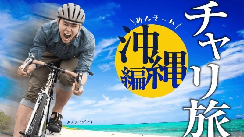 【沖縄サイクリング】レンタサイクル2泊3日「爽快」自転車旅!のはずが…