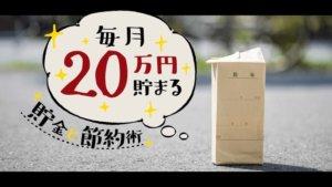 【家計簿公開】月20万円が貯まる貯金&節約術【貯蓄のコツ】
