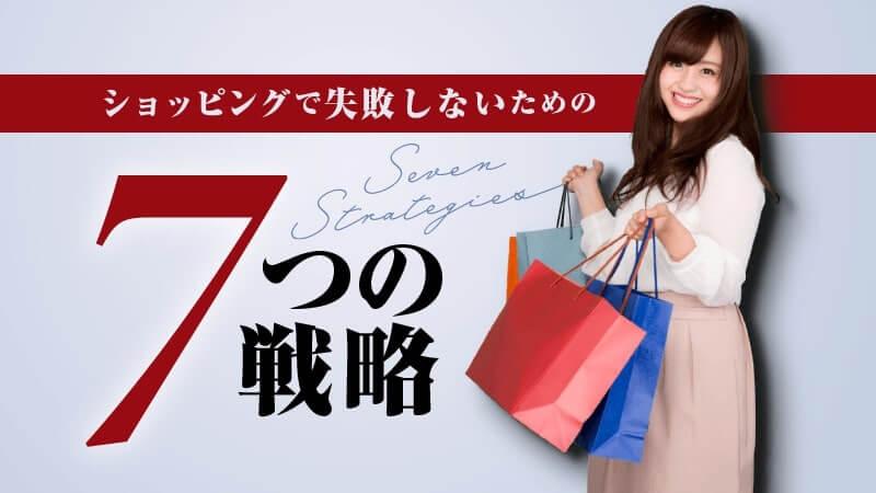 【浪費癖バイバイ】賢く買い物する7つの戦略