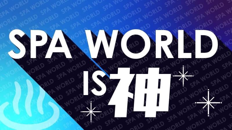 【大阪】2650円で温泉入り放題&宿泊できる「スパワールド」が天国すぎた