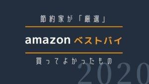 【節約上手が厳選】Amazon(アマゾン)で買ってよかった&買うべきもの【ベストバイ2020年版】