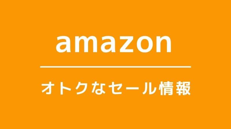 amazon(アマゾン)のセール情報