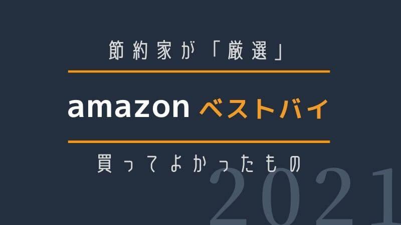 【ベストバイ2021年版】Amazonで買ってよかった&買うべきもの【30代一人暮らし男性向け】