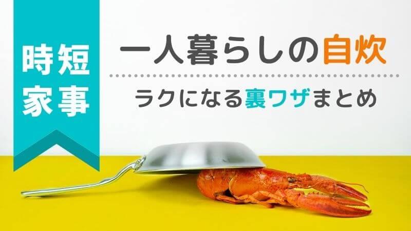 【一人暮らしの自炊】料理が簡単&楽になる方法とおすすめ調理器具