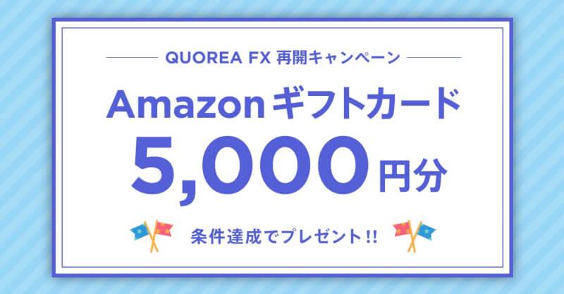 「Amazonギフトカード5,000円分がもらえる」キャンペーン開催