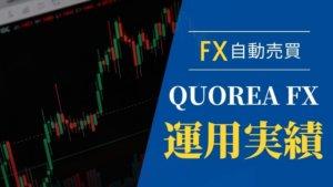 【自動売買FX】QUOREA(クオレア)FX運用実績