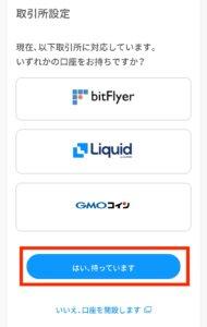 QUOREA(クオレア)BTC画面10