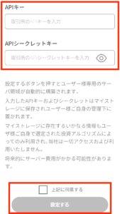 QUOREA(クオレア)BTC画面12