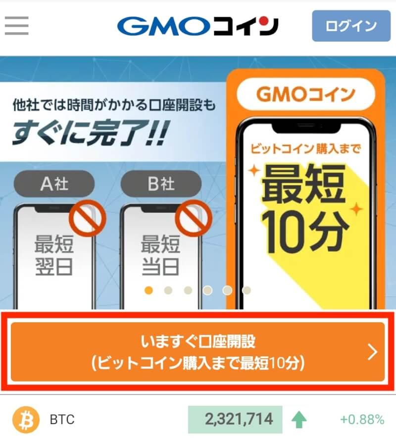 GMOコイン画面1