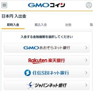 GMOコイン画面5