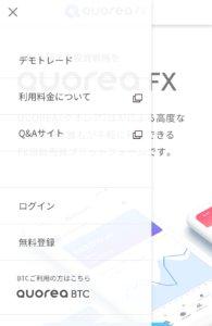 QUOREA(クオレア)BTC画面2