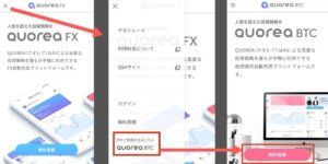 QUOREA(クオレア)BTC画面13