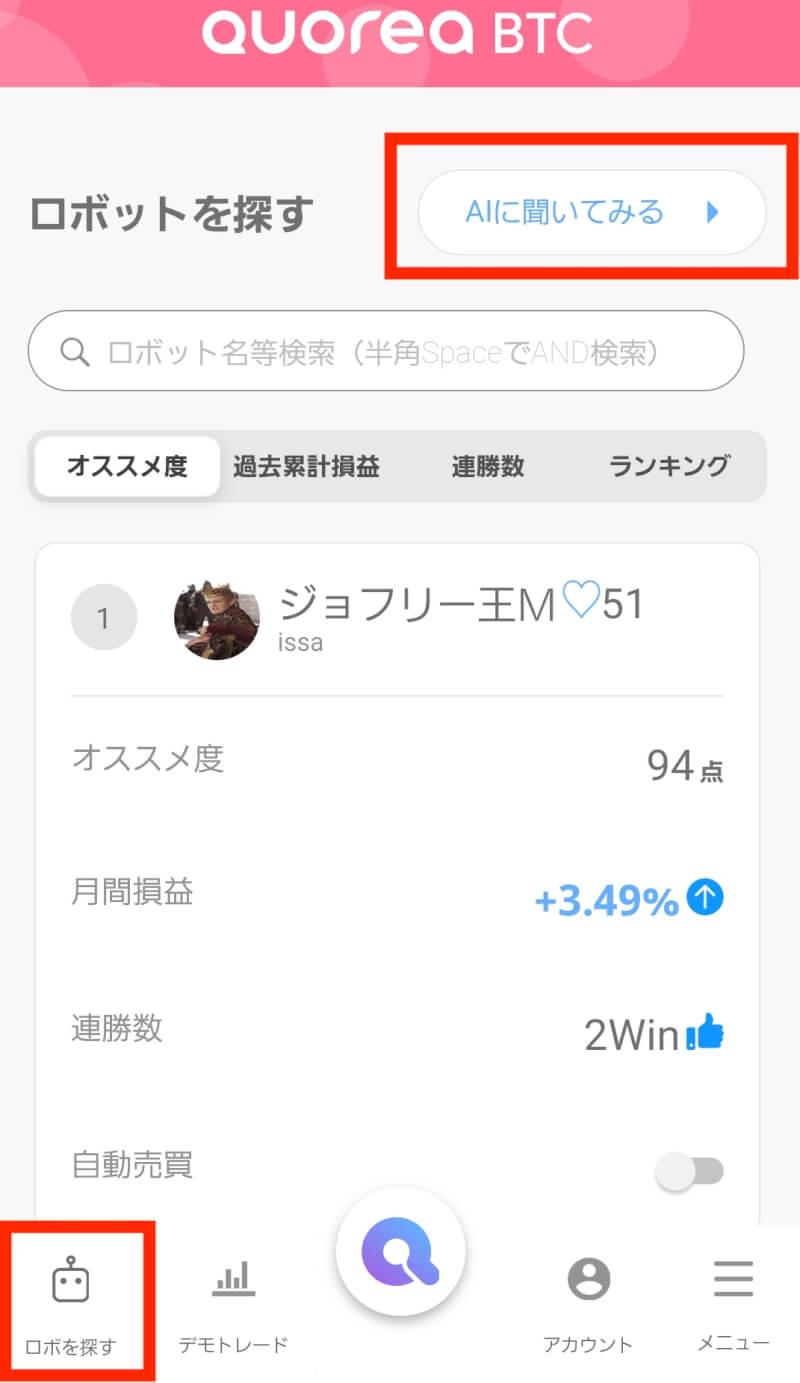 QUOREA(クオレア)BTC画面17