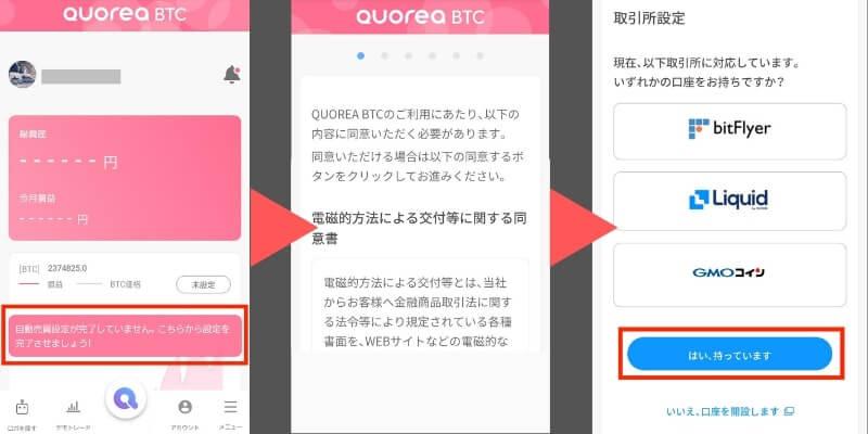 QUOREA(クオレア)BTC画面15
