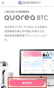 QUOREA(クオレア)BTC画面4