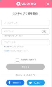 QUOREA(クオレア)BTC画面5