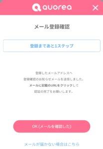 QUOREA(クオレア)BTC画面6